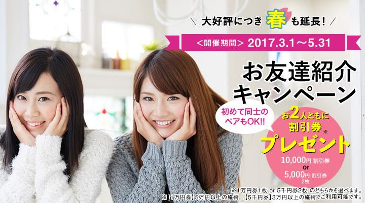 ミセルグループ お友達紹介キャンペーン開始!