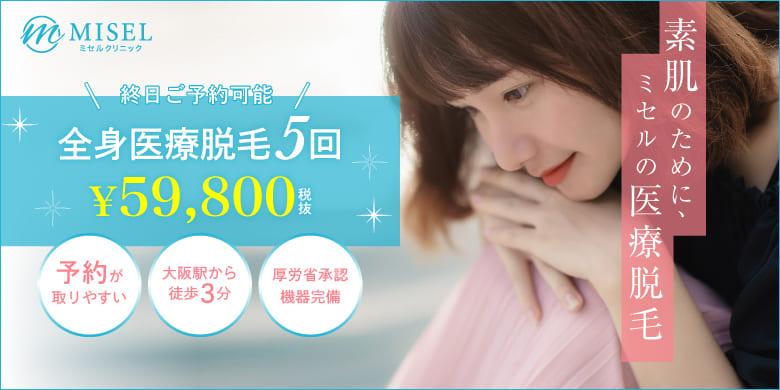 ミセルクリニック大阪梅田院 シンプル全身医療脱毛プラン¥59,800 今、脱毛したら来年の夏に間に合う!