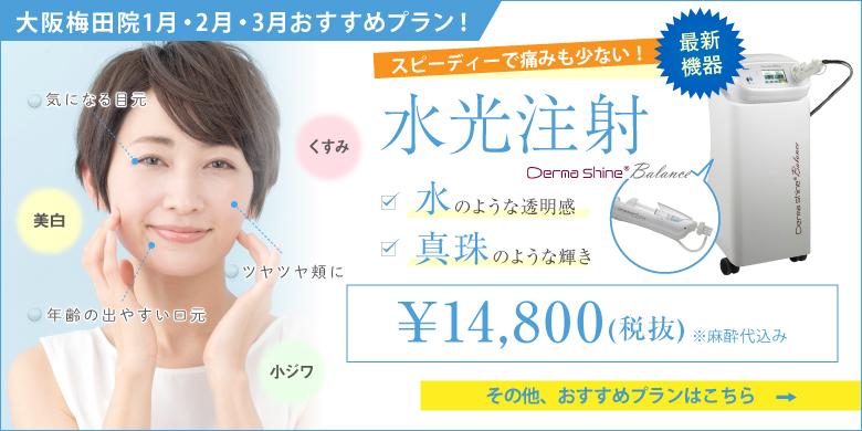 ミセルクリニック大阪梅田院 水光注射14,800円 その他全3プラン