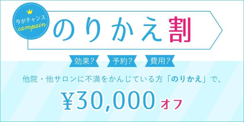 ミセルクリニック大阪梅田院 のりかえ割¥30,000オフ|全身脱毛5回コース!