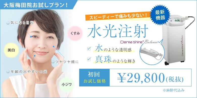 ミセルクリニック大阪梅田院 水光注射 お試し価格¥29800