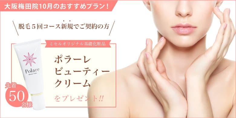 大阪・梅田で医療脱毛・シミ治療なら【ミセルクリニック】美容皮膚科 10月おすすめ|【先着50名】脱毛5回コース新規でご契約の方にプレゼント