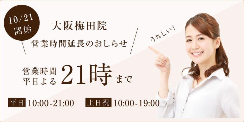 大阪・梅田で医療脱毛・シミ治療なら【ミセルクリニック】美容皮膚科   営業時間が21時まで延長