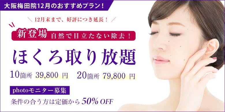 大阪・梅田で医療脱毛・シミ治療なら【ミセルクリニック】美容皮膚科 10月・11月おすすめ|ほくろ取り放題モニター募集!50%オフ