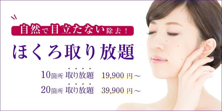 大阪・梅田で医療脱毛・シミ治療なら【ミセルクリニック】美容皮膚科  でミラドライに 新しい麻酔方法が導入されました!