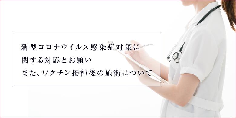 大阪・梅田で医療脱毛・シミ治療なら【ミセルクリニック】美容皮膚科