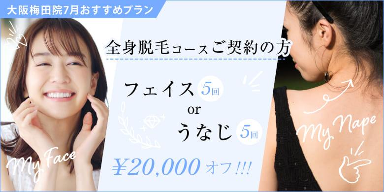 大阪・梅田で医療脱毛・シミ治療なら【ミセルクリニック】美容皮膚科 6月おすすめ|全身脱毛コースご契約で、フェイスorうなじ20,000円オフ