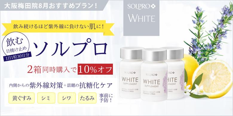 大阪・梅田で医療脱毛・シミ治療なら【ミセルクリニック】美容皮膚科 飲む日焼け止め『ソルプロ』2箱同時購入で10%オフ