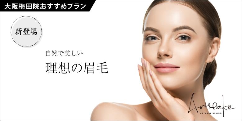 大阪・梅田で医療脱毛・シミ治療なら【ミセルクリニック】美容皮膚科  でアートメイク