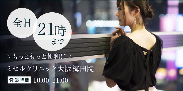 大阪・梅田で医療脱毛・シミ治療なら【ミセルクリニック】美容皮膚科 大阪梅田院|開院時間変更のお知らせ!\もっともっと便利に/全日21時までに延長致します