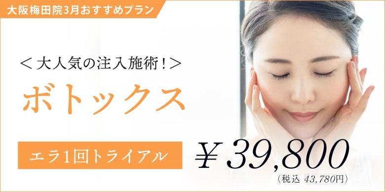 大阪・梅田で医療脱毛・シミ治療なら【ミセルクリニック】美容皮膚科 ボトックス エラ1回トライアル