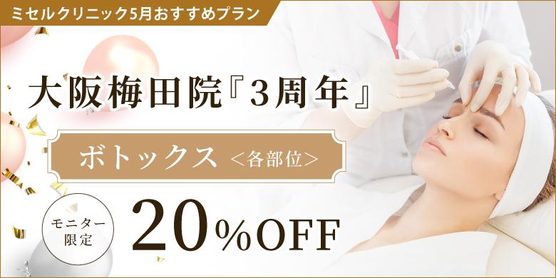 大阪・梅田で医療脱毛・シミ治療なら【ミセルクリニック】美容皮膚科 ミセルクリニック3周年!ボトックス20%オフ
