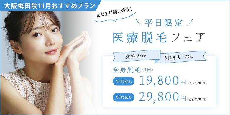 大阪・梅田で医療脱毛・シミ治療なら【ミセルクリニック】美容皮膚科 医療脱毛フェア