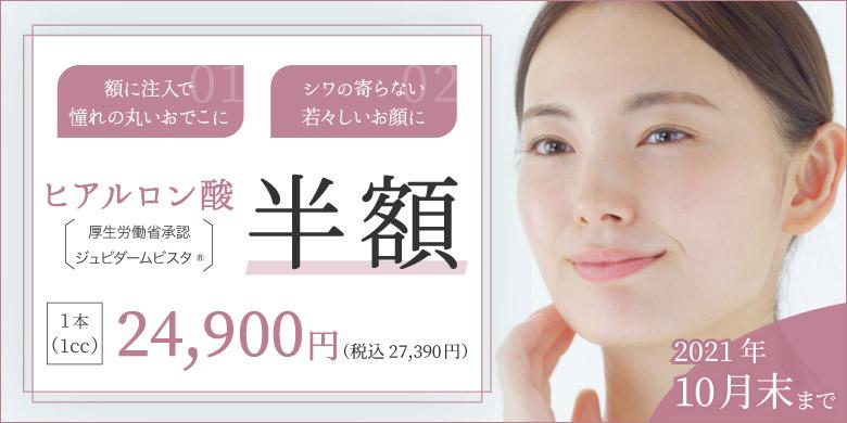 大阪・梅田で医療脱毛・シミ治療なら【ミセルクリニック】美容皮膚科 ハロウィンゲリラキャンペーン