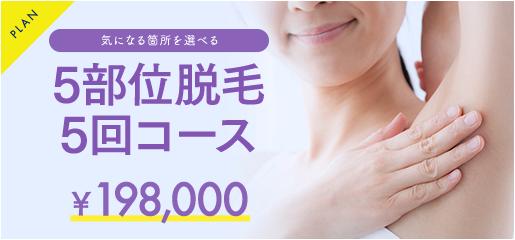 5部位脱毛5回コース ¥198,000(税込)