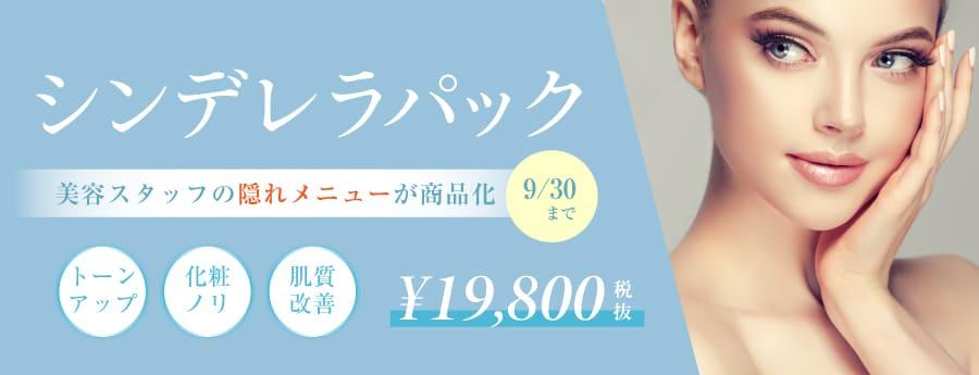 大阪・梅田で美肌治療なら【ミセルクリニック大阪梅田院】美容皮膚科 シンデレラパック 19,800円