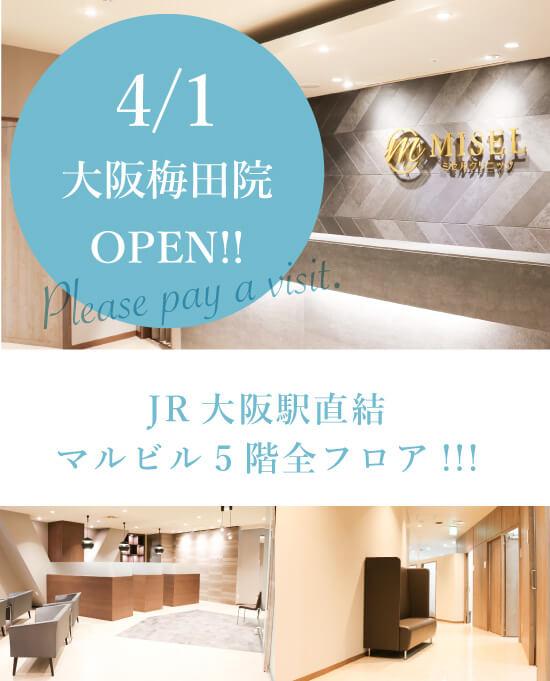 4月大阪梅田OPEN予定 JR大阪駅直結マルビル5階全フロア ミセルクリニック 本院