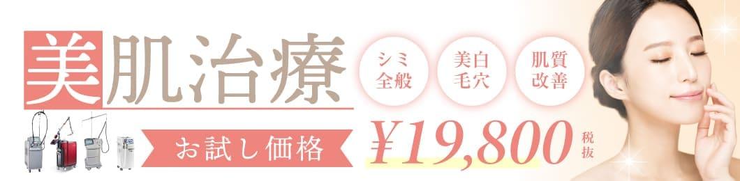 大阪・梅田で美肌治療なら【ミセルクリニック大阪梅田院】|「美肌治療」新登場!1回で豊富な治療内容!