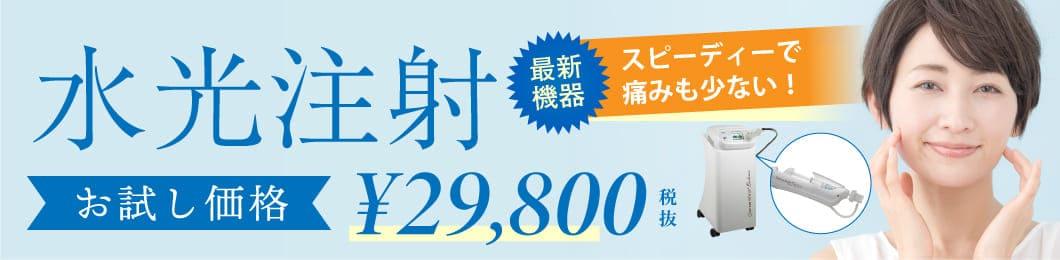 大阪・梅田で美肌治療なら【ミセルクリニック大阪梅田院】|【お試し価格】水光注射¥29,800