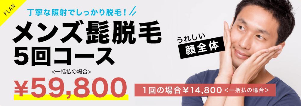 ミセルクリニック 医療脱毛 男性向け メンズ髭脱毛 5回コース59800円 1回14800円
