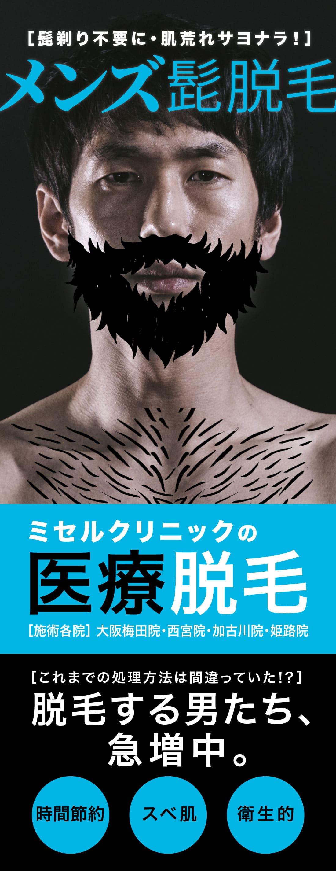 ミセルグループ 医療脱毛 男性向け メンズ髭脱毛