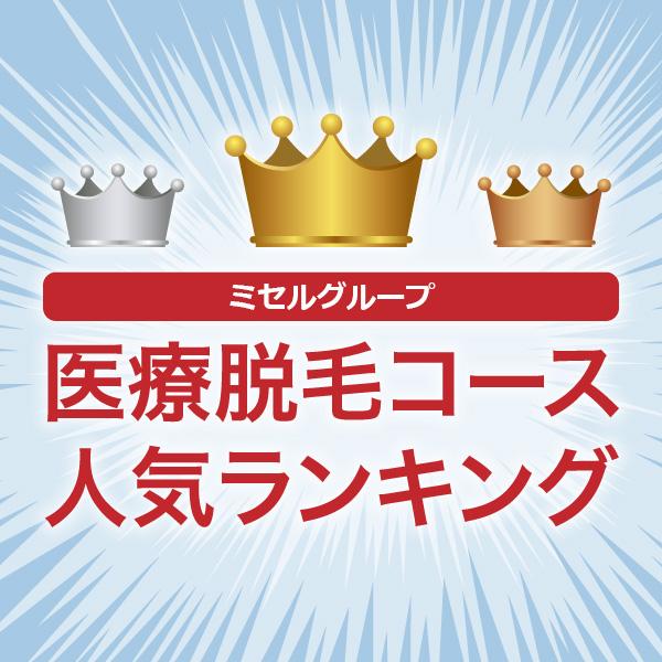 【全身・VIO・脇・顔・髭etc】医療脱毛コース人気ランキング