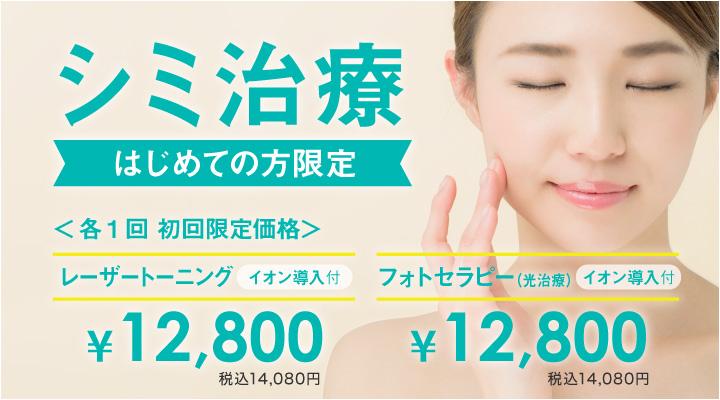レーザートーニング(イオン導入付)、フォトセラピー(イオン導入付)各通常¥16,800のところ ¥12,800