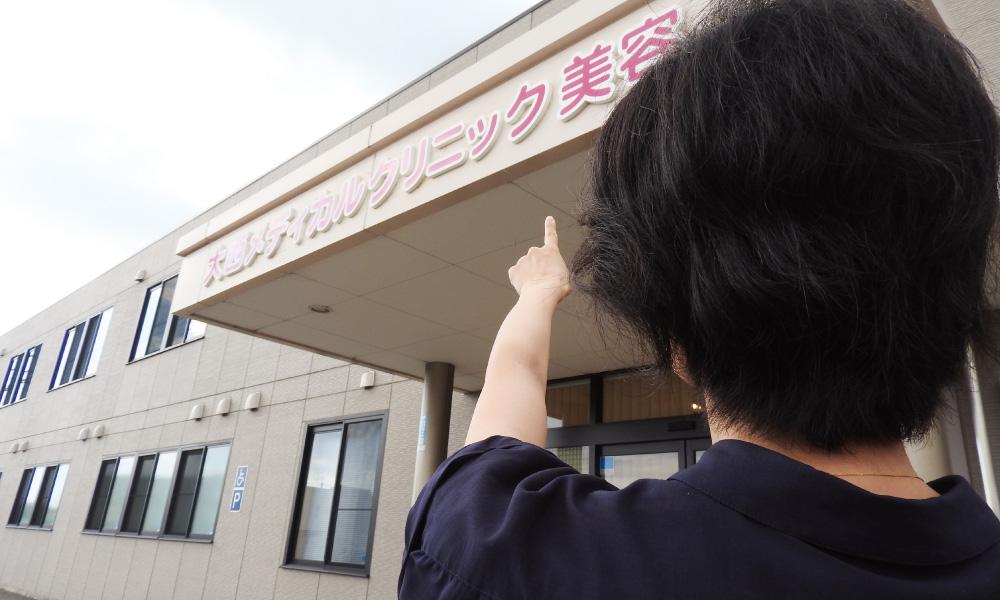 背中の医療脱毛【1回目】体験談_ミセルグループ加古川院へ