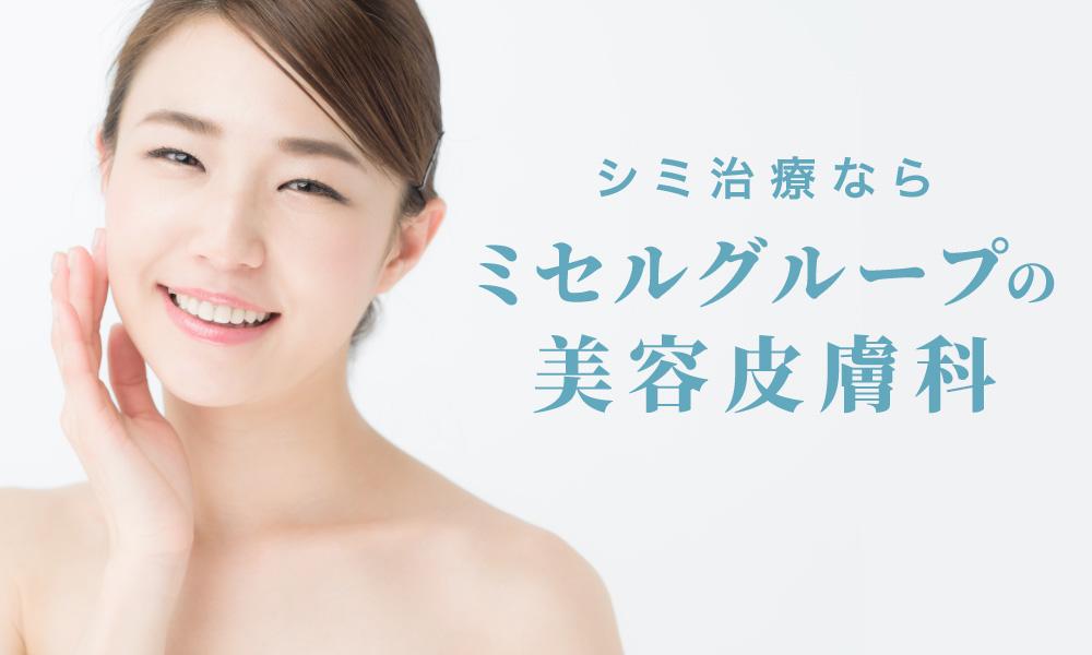 顔にできたシミを消すには?こんなにもあるシミの種類と治療方法