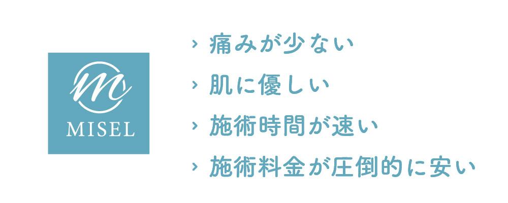 ミセルグループの特徴