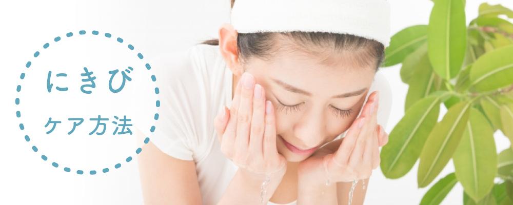 ニキビが起こった時のケアは? 洗顔 化粧水 乳液(クリーム) 化粧品類