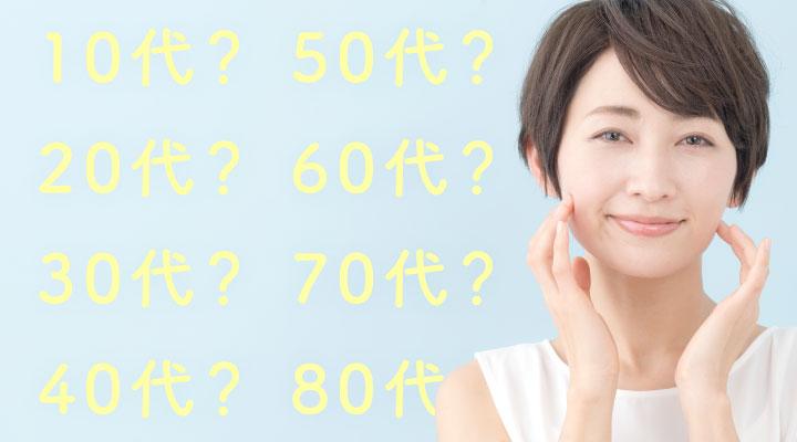 若い時からシミ予防は必要?年齢によるシミの違い ミセルクリニック