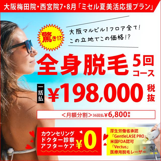 ミセルクリニック大阪梅田院 全身脱毛5回コース198,000円 医療ローン36回払いで月々約6800円