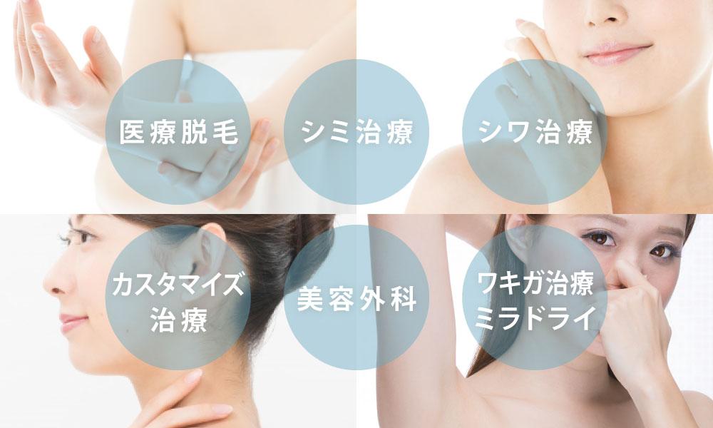 日本の美容クリニックが注目!インバウンドに人気の理由は? ミセルクリニック