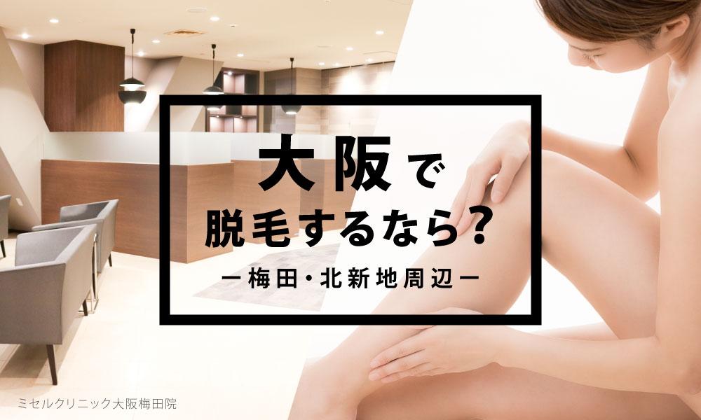 大阪(梅田・北新地周辺)で脱毛するなら?脱毛店舗の選び方を紹介 ミセルクリニック