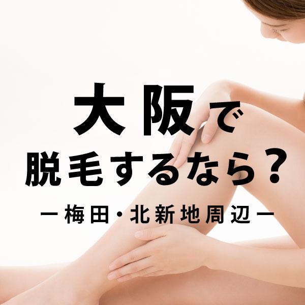 大阪(梅田・北新地周辺)で脱毛するなら?店舗の選び方
