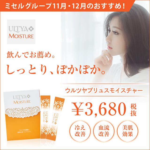 ミセルクリニック 11月12月キャンペーン ウルツヤプリュスモイスチャー¥3680