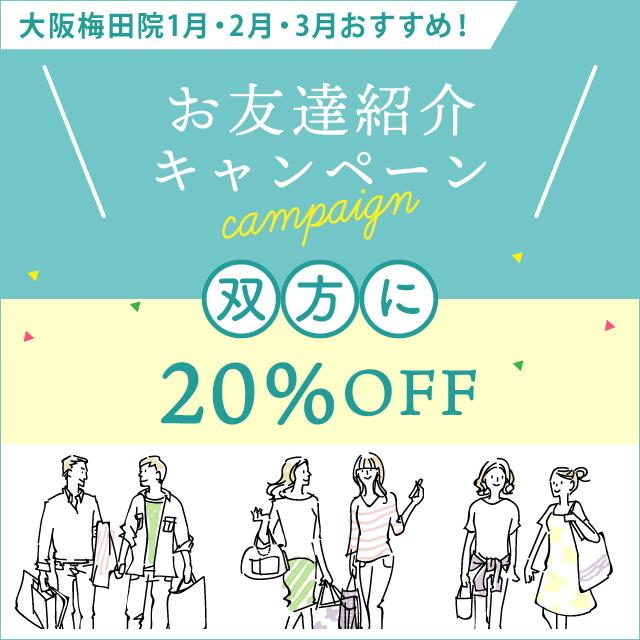 ミセルクリニック大阪梅田院 お友達紹介キャンペーン 双方に20%OFFプレゼント