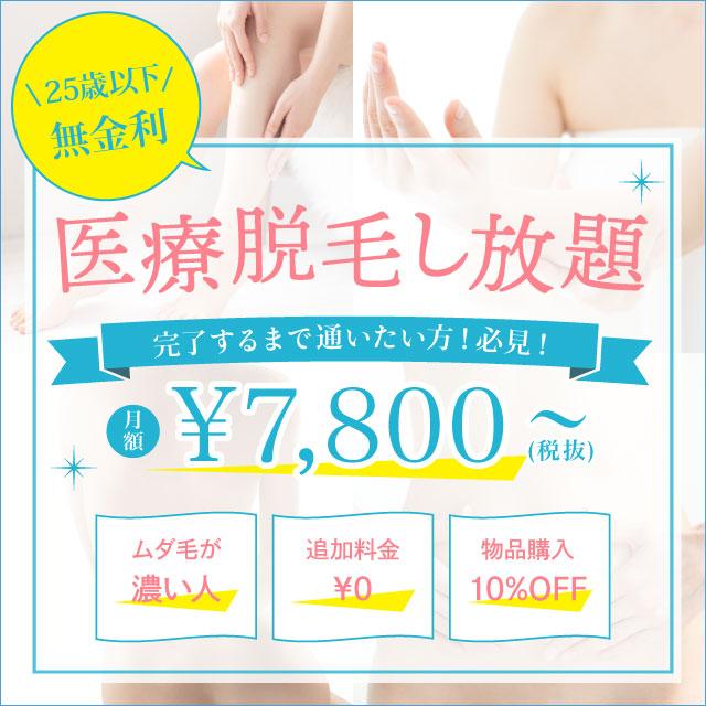 ミセルクリニック 大阪梅田院 全身脱毛し放題7,800円〜