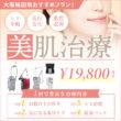 ミセルクリニック大阪梅田院 美肌治療¥19800 1お肌の土台づくり 2気になる集中ケア 3シミ治療 4保湿パック
