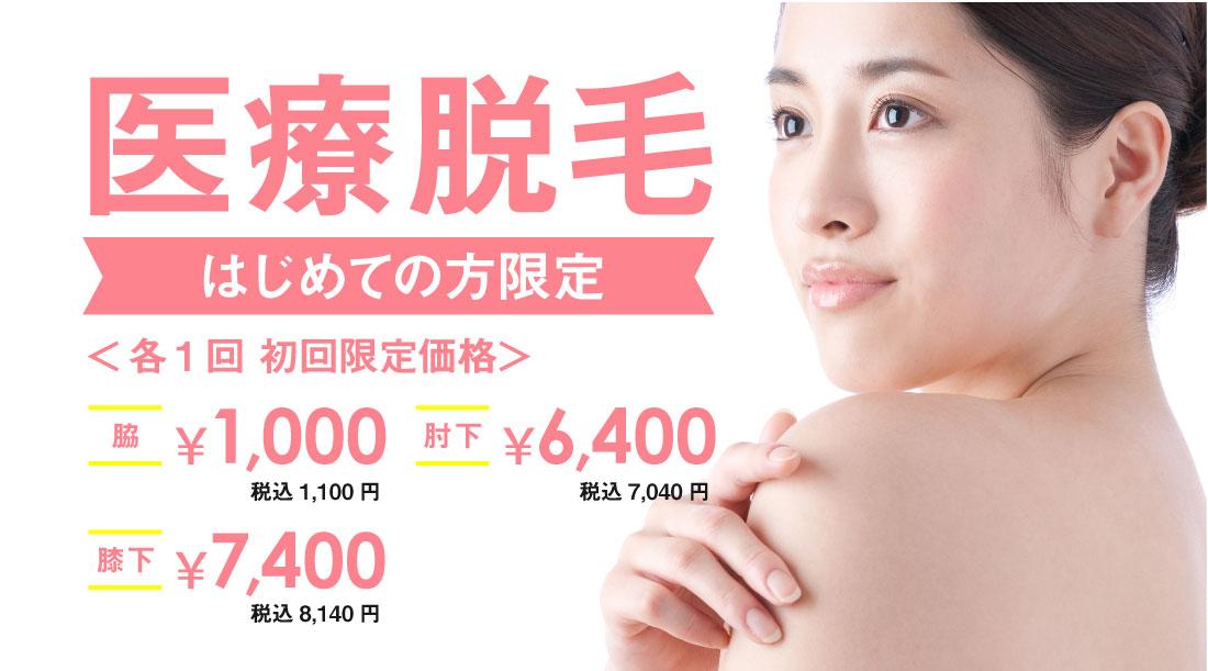 ミセルクリニック 医療脱毛 ワキ¥1,000 肘下¥6,400 膝下¥7,400 男性フェイシャル¥7,400