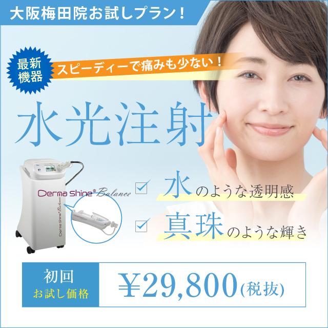 大阪梅田院 お試し価格 水光注射