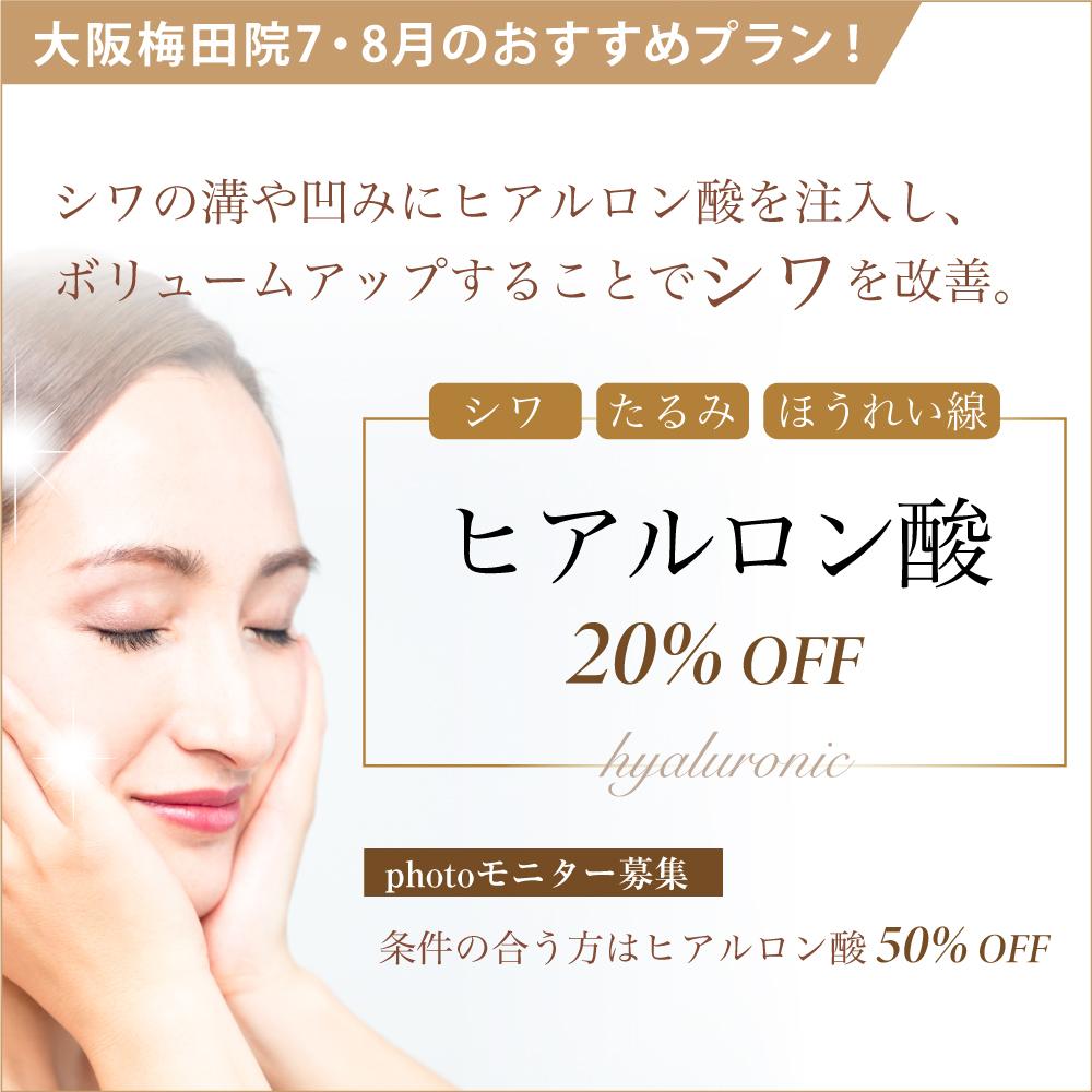 ミセルクリニック 大阪梅田院 ヒアルロン酸20%