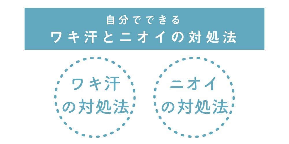 ミセルクリニック 大阪梅田院 切らないワキガ・多汗症治療 ミラドライ 自分でできるワキ汗とニオイの対処法