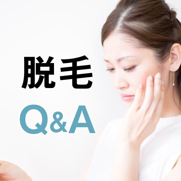 脱毛Q&A 初心者に必要な医療脱毛の知識