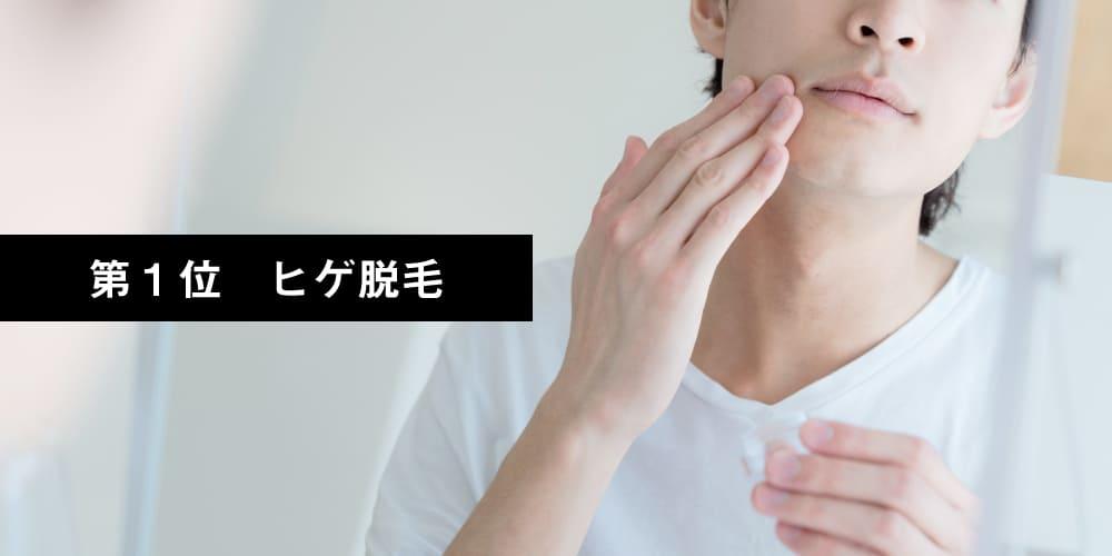 ミセルクリニック 大阪梅田 男性脱毛 ランキング 第一位 ヒゲ脱毛