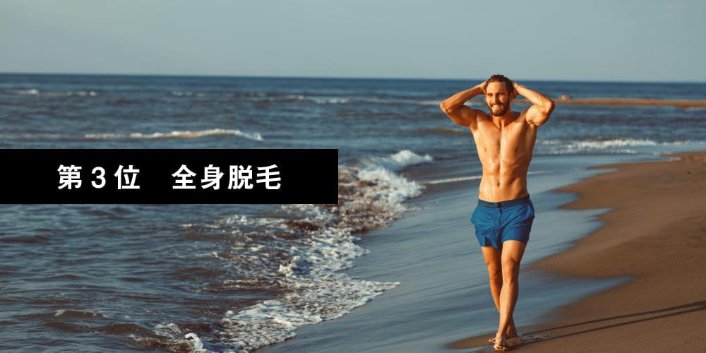 ミセルクリニック 大阪梅田 男性脱毛 ランキング 第3位 全身脱毛