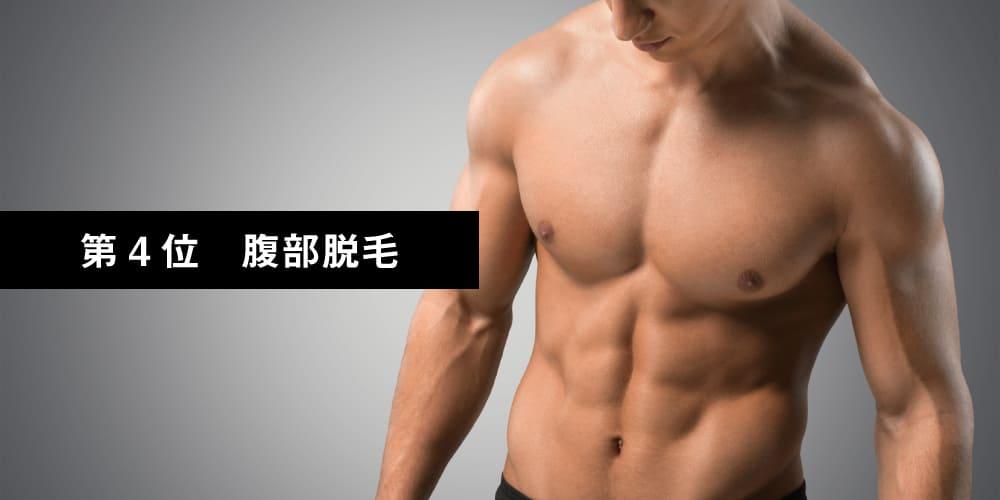 ミセルクリニック 大阪梅田 男性脱毛 ランキング 第4位 腹部脱毛