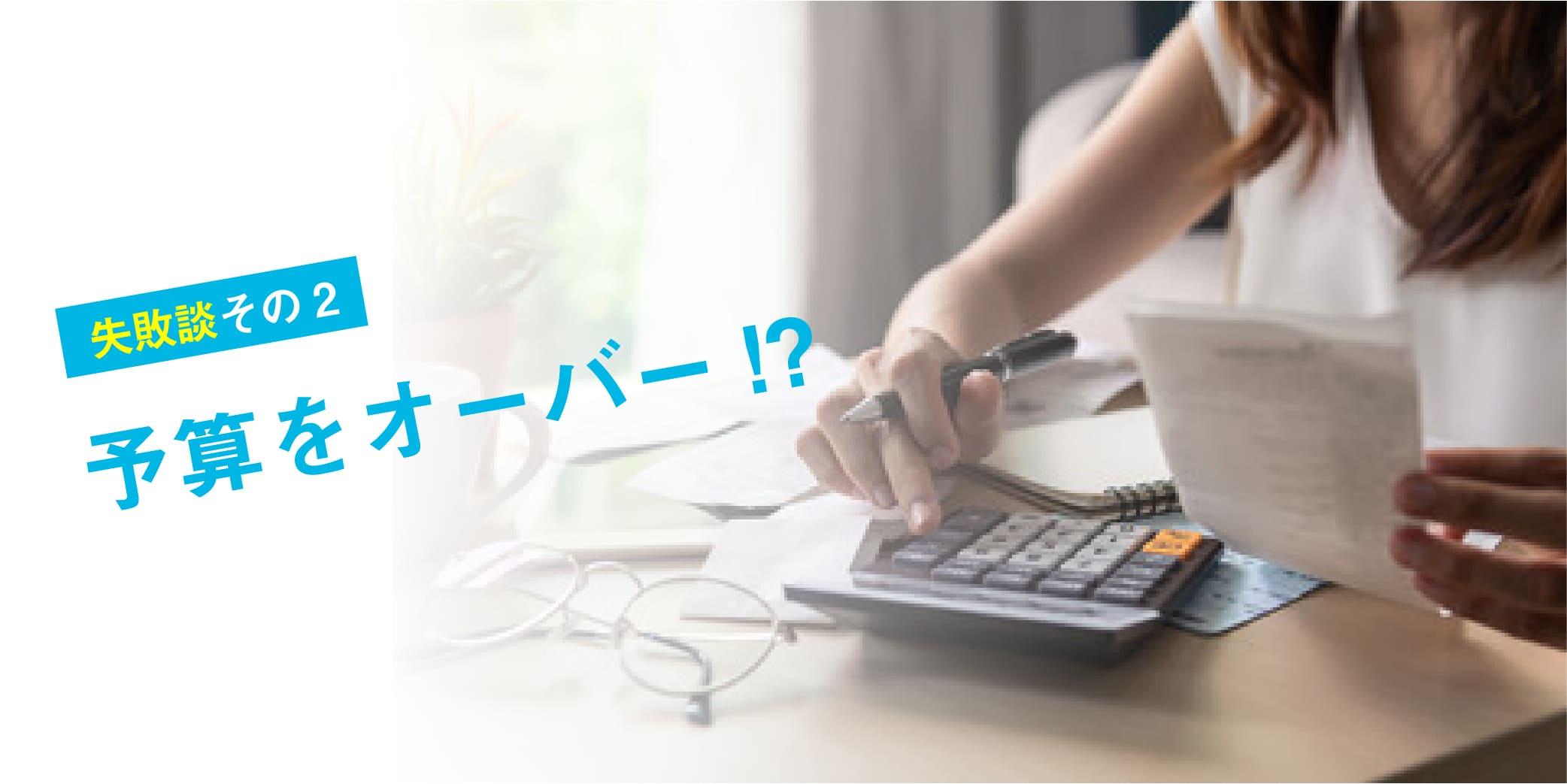 失敗談その2:予算をオーバー