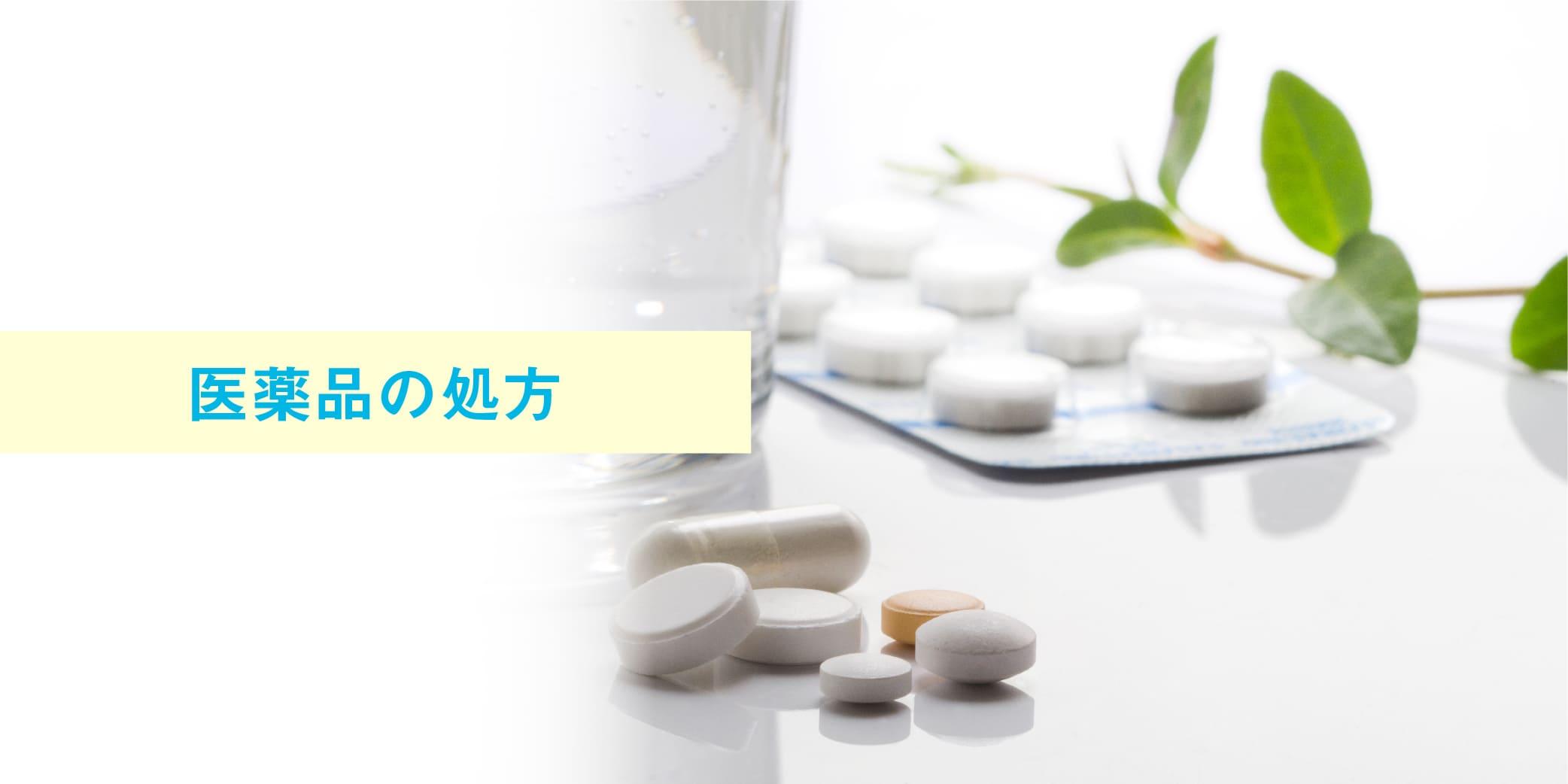 ミセルクリニック 医薬品の処方
